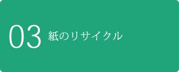 03紙のリサイクル